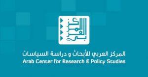 Arab Center2